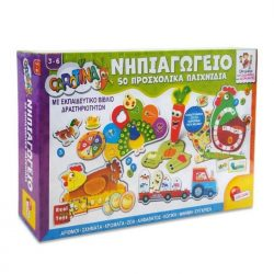Εκπαιδευτικό επιτραπέζιο παιχνίδι 50 Προσχολικά Παιχνίδια-cxctoys-limassol